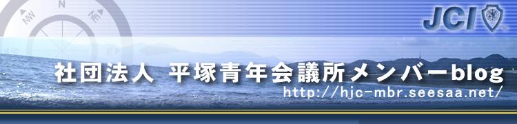 社団法人 平塚青年会議所メンバーblog